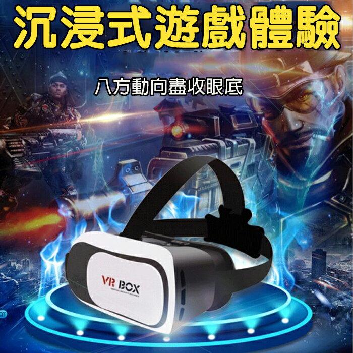糖衣子輕鬆購【DZ0270】新一代頭戴式VR眼鏡3D影院智能虛擬現實虛擬遊戲VR頭盔眼鏡