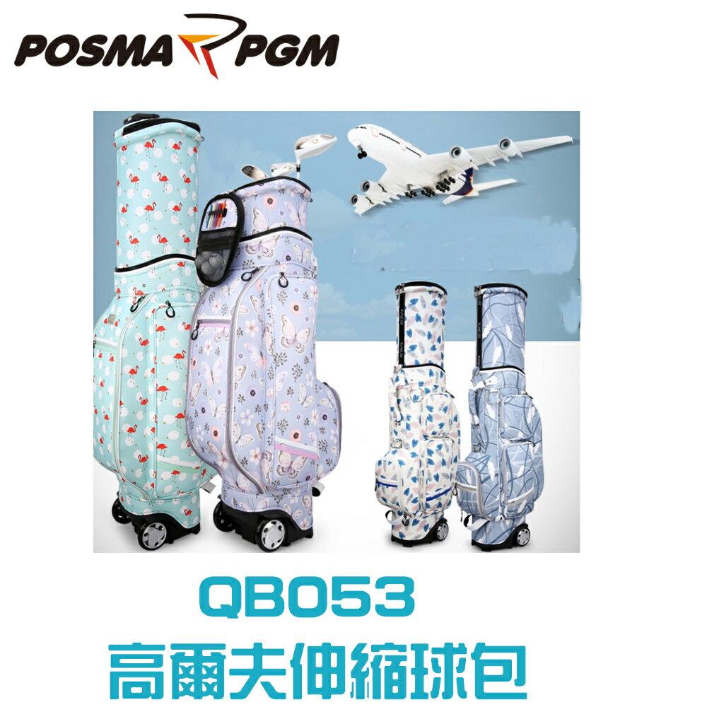 POSMA PGM   高爾夫伸縮球包  滑輪 可託運 附防水罩 白羽毛花  QB053
