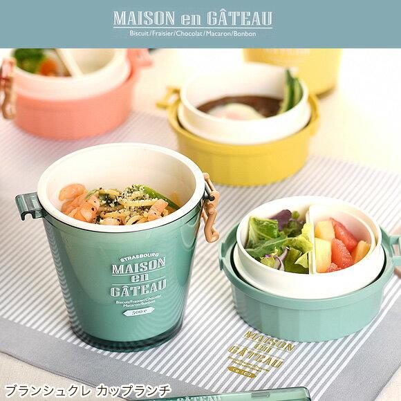 日本製 / Maison en Gateau / 茶杯型便當盒 / 雙層 / 可微波 / 不可蒸 / 720ml / sab-2112。共4色-日本必買 日本樂天代購(3186*0.5) 0