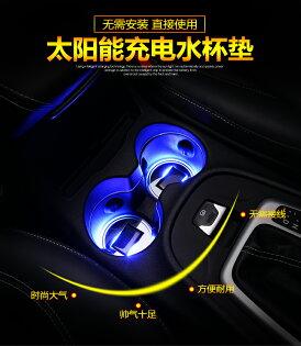 美琪改裝汽車LED太陽能發光水杯墊USB充電車載氛圍燈車用防滑墊內飾燈