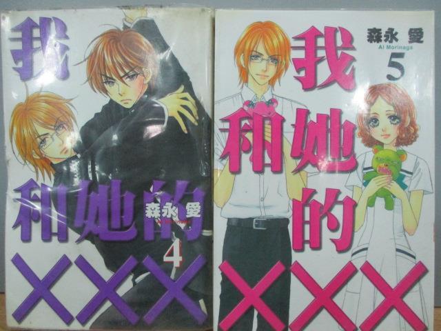 【書寶二手書T1/漫畫書_KLY】我和她的XXX_第4&5集_共2本合售_森永愛
