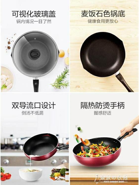 麥飯石不黏鍋家用炒鍋電磁爐不沾鍋煤氣灶適用炒菜專用平底鍋 全網低價