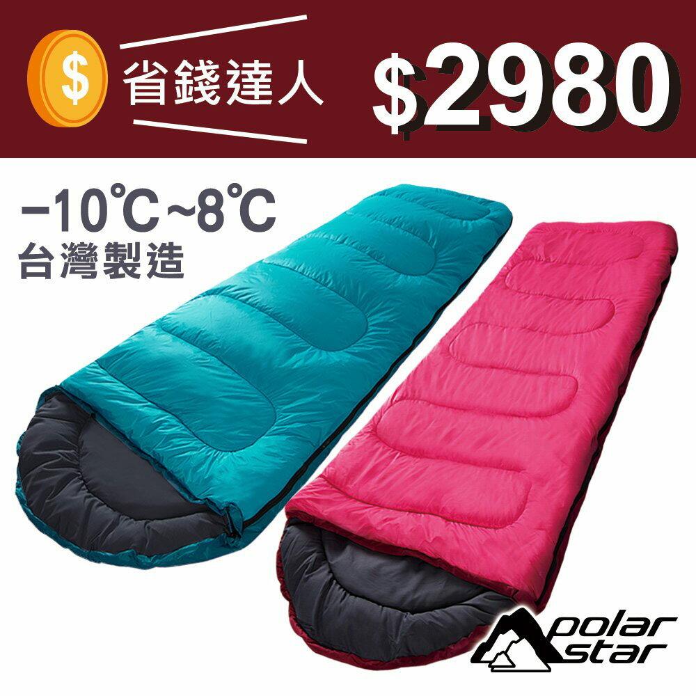 【省錢達人2入組】Polar Star 羊毛睡袋 顏色自由配 (台灣製) 800g P16732 露營│登山│戶外│度假打工│背包客