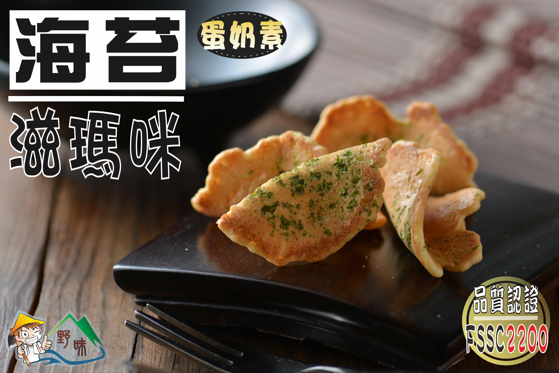 【野味食品】海苔滋瑪咪(蛋奶素)155g/包,(桃園出貨)