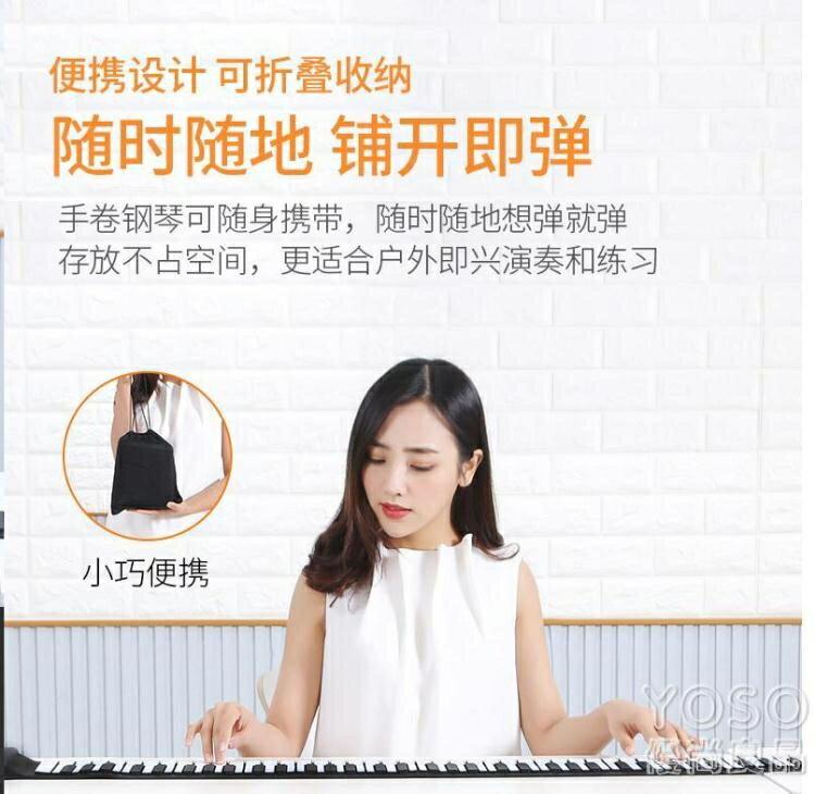 夯貨折扣!手卷鋼琴88鍵加厚專業版MIDI鍵盤軟兒童女初學者學生便