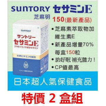 Suntory 三得利 芝麻明E 2盒組 (150粒x2) 最新配方 特價 日本國內特有包裝(每日3顆)