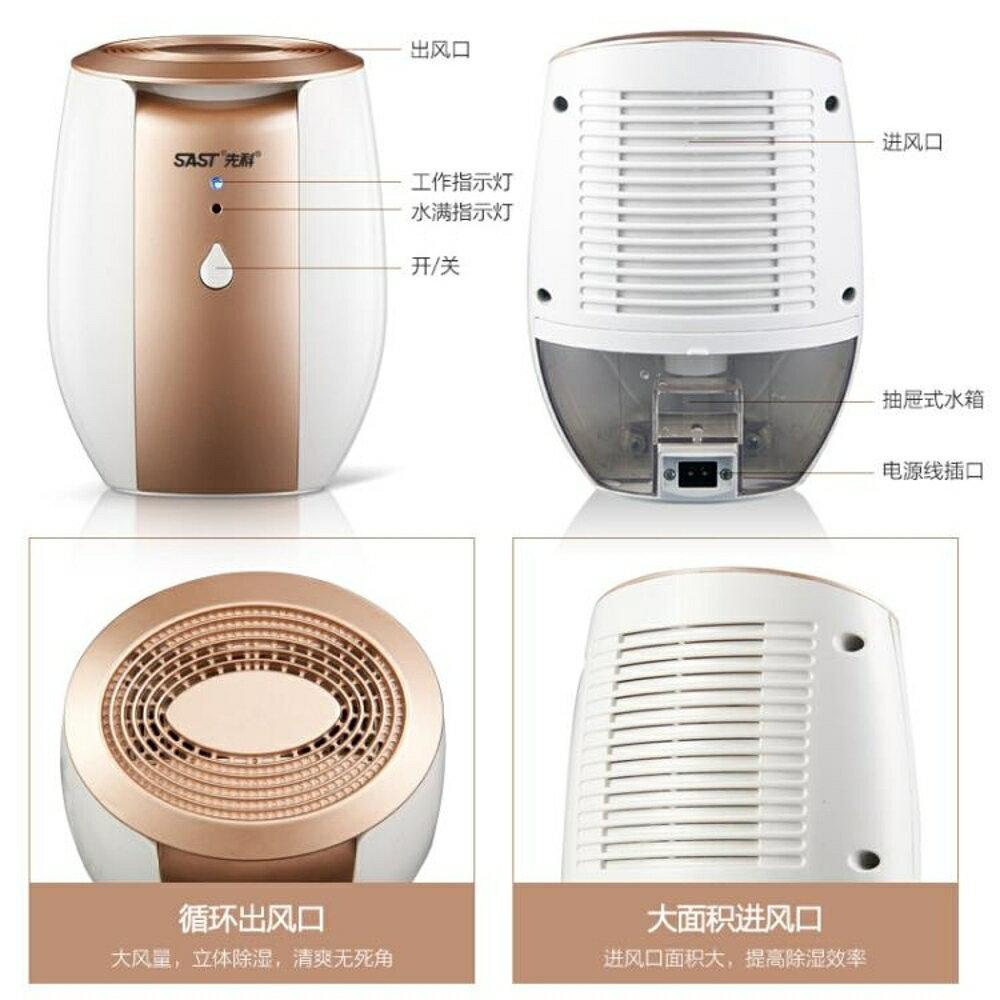 先科除濕機抽濕家用室內除濕器臥室迷你靜音干燥空氣除潮濕吸潮機CY『韓女王』