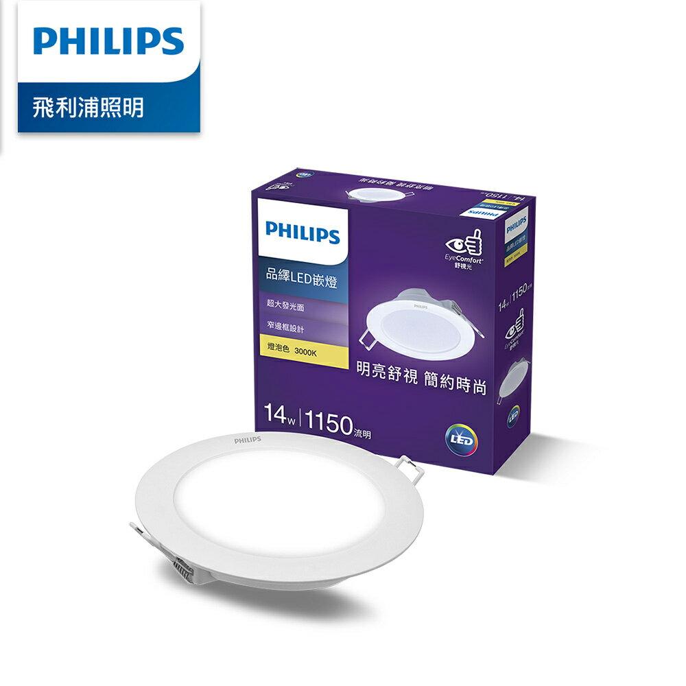 Philips 飛利浦 品繹 14W 15CM LED嵌燈-燈泡色3000K-12入(PK025-12)