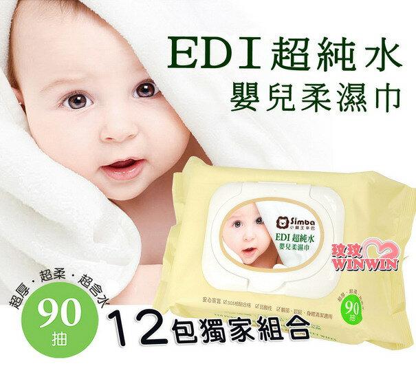 小獅王辛巴EDI超純水嬰兒柔濕巾90抽、小獅王辛巴濕紙巾超厚型「12包 」超低優惠價