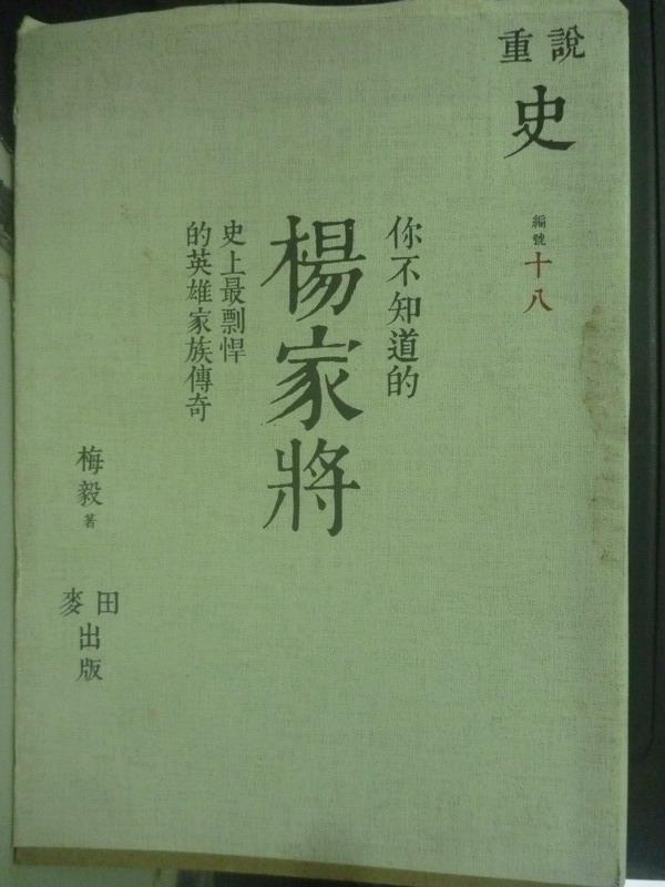 【書寶二手書T7/一般小說_IMK】你不知道的楊家:史上最剽悍的英雄家族傳奇_梅毅
