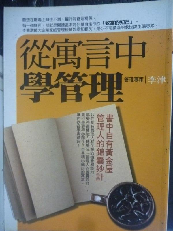 【書寶二手書T3/財經企管_ILZ】從寓言中學管理_李津