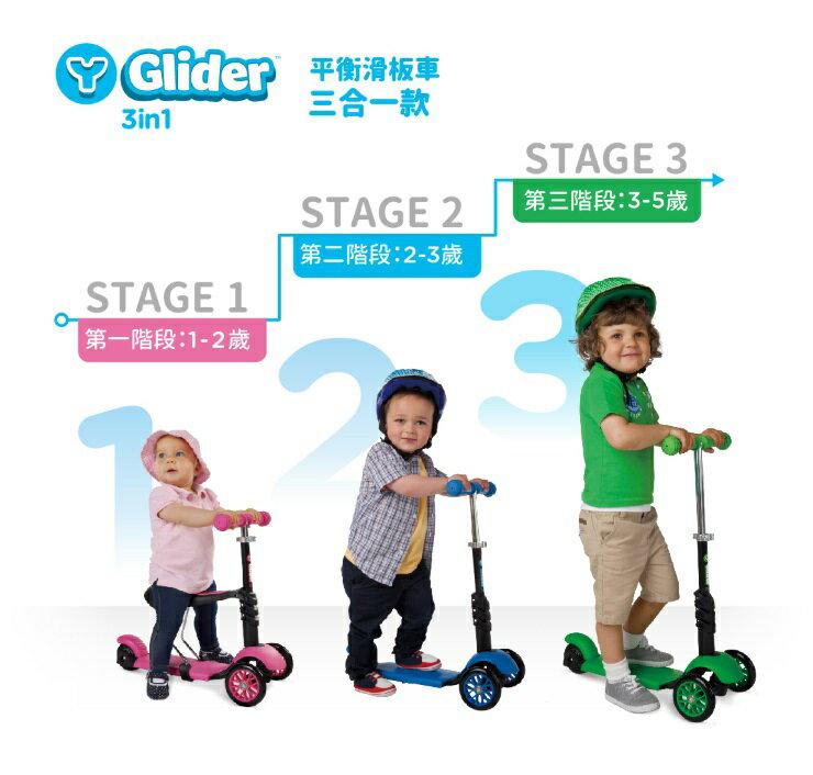 領券$2691 YVolution Glider 3in1三輪滑板平衡車 三合一款粉/綠/藍 台灣總代理【寶貝樂園】