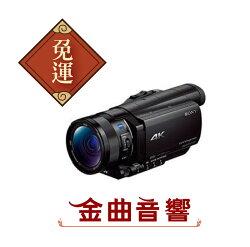 【金曲音響】SONY FDR-AX100 大感光元件 4K 數位攝影機
