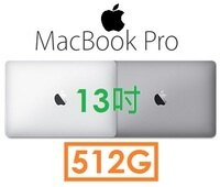Apple 蘋果商品推薦【預訂】蘋果 APPLE MacBook PRO 13吋 512G 筆記型電腦