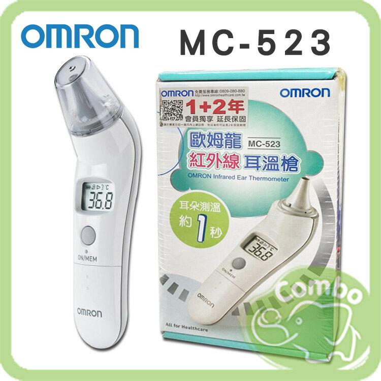 歐姆龍紅外線耳溫槍 MC-523 omron 歐姆龍耳溫槍 耳溫計 體溫計