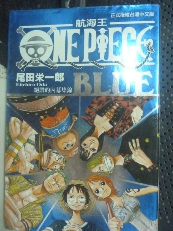 【書寶二手書T1/漫畫書_IKB】ONE PIECE航海王-BLUE絕讚的內幕集錦_尾田榮一郎
