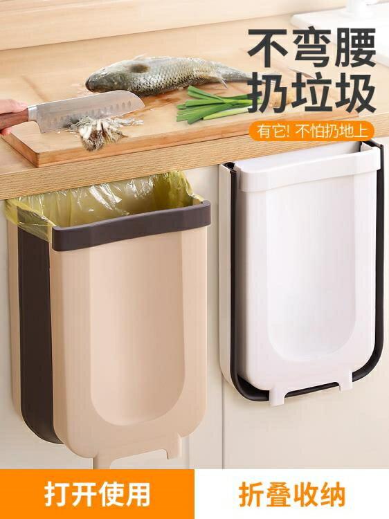 廚房垃圾桶掛式家用摺疊壁掛式垃圾籃櫥柜門懸掛式廚余收納桶車載ATF