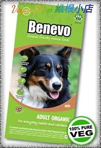 《Benevo 班尼佛》全素素食狗飼料(2kg) 英國原裝進口  全素  飼料 適用於所有品種的成年犬
