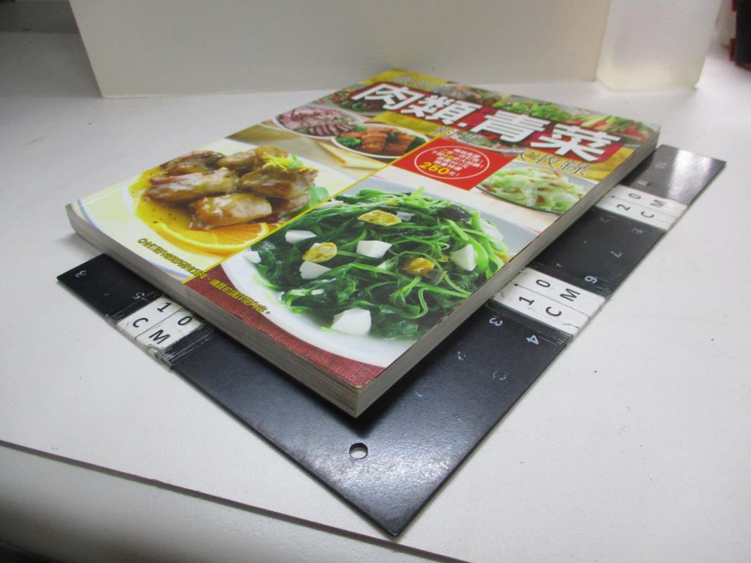 【書寶二手書T1/餐飲_D8C】最受歡迎肉類青菜料理一次收錄_楊桃文化