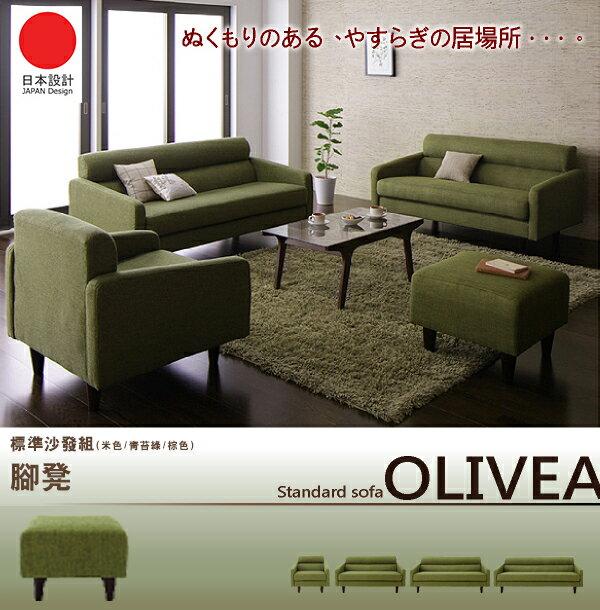 【dayneeds】 ※免運費 ※ OLIVEA標準沙發組-腳凳(三色可選)/沙發床/沙發椅/座椅/單人沙發/雙人沙發/三人沙發/布沙發/機能沙發