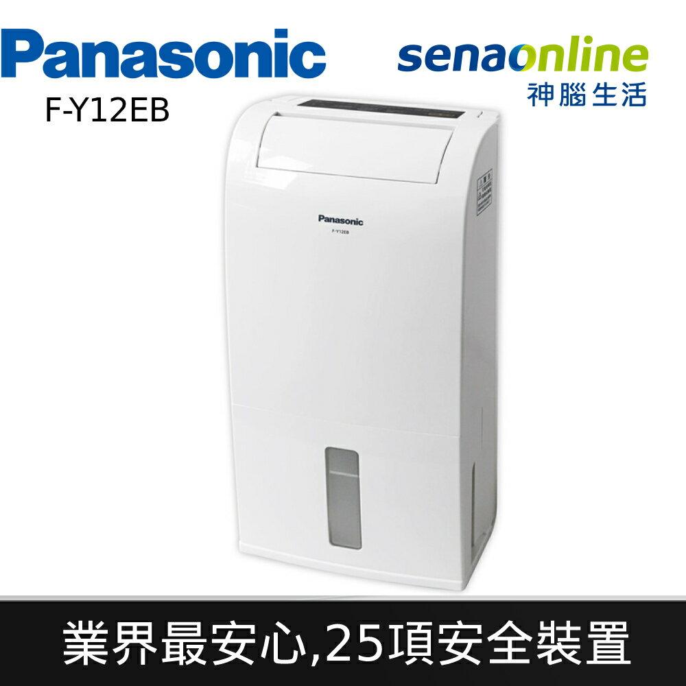 【 現貨下殺! 】 Panasonic 國際 F-Y12EB 6公升 除濕機 神腦生活 Y12EB