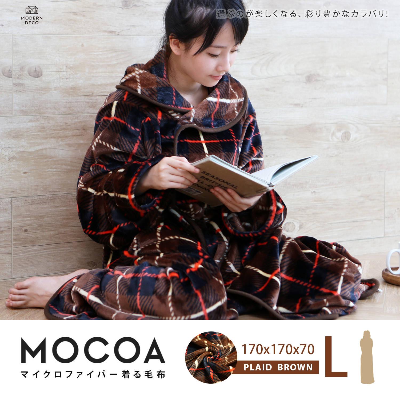 睡袍 / MOCOA摩卡毯。長版超細纖維舒適懶人毯/睡袍-咖啡格紋 / 日本MODERN DECO
