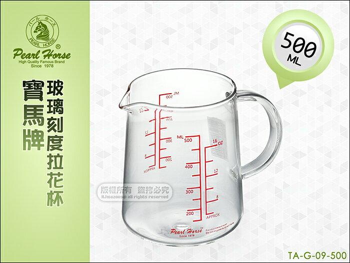 快樂屋♪《寶馬牌》玻璃刻度拉花杯 500ml TA-G-09-500 支援 拿鐵咖啡 奶泡 可搭磨豆機.摩卡壺