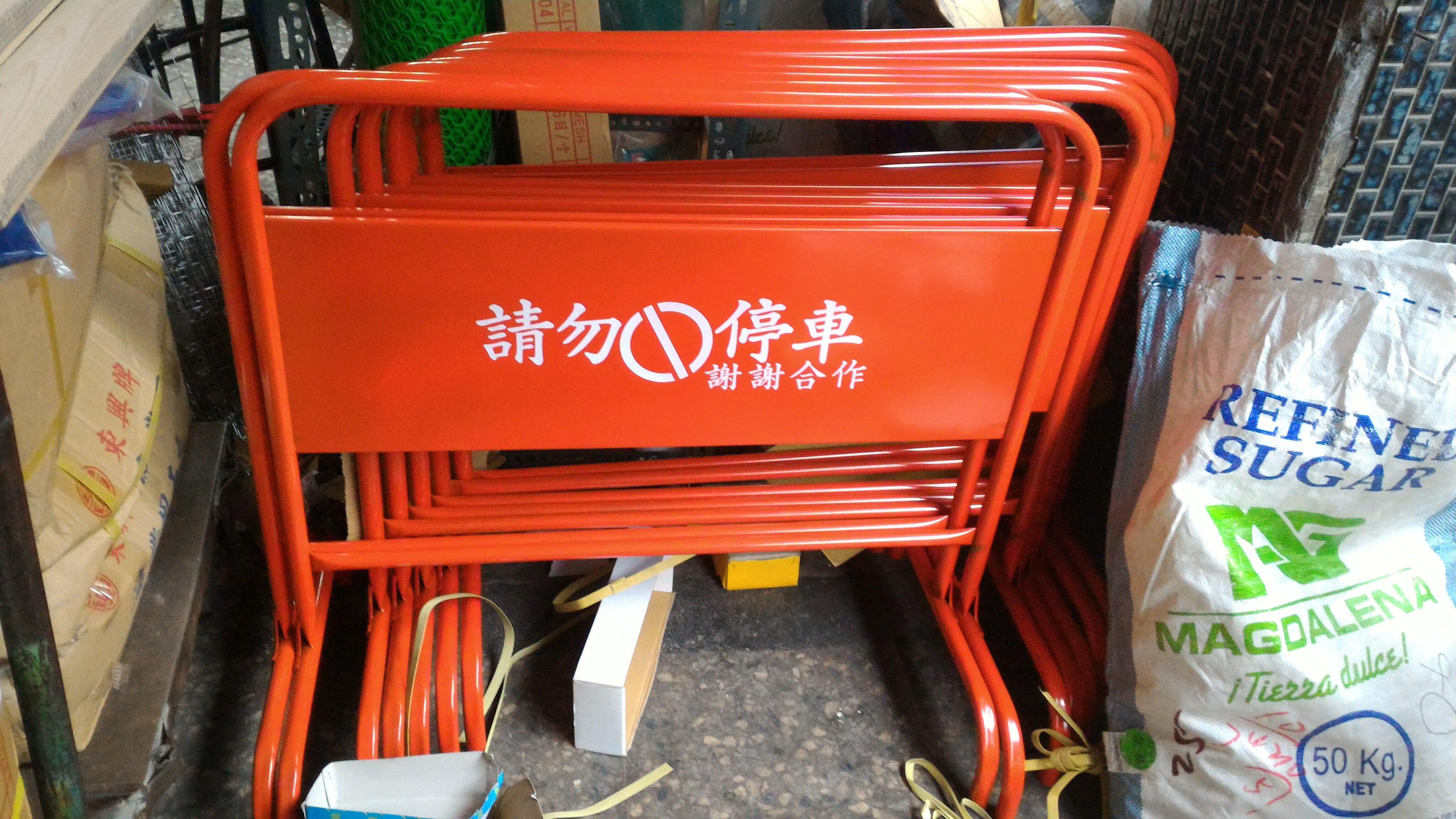 【文具通】紅色 鐵製 請勿停車 告示牌 告示架 拒馬 非組合式 B1010056
