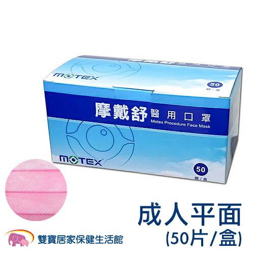 摩戴舒 MOTEX 平面型 醫用口罩 耳掛式 外科口罩 醫用面罩 耳掛口罩 手術面罩(50片裝/盒/粉色)