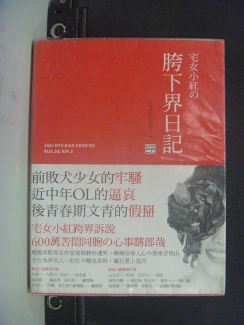 【書寶二手書T6/一般小說_KMT】宅女小紅_胯下界日記_宅女小紅
