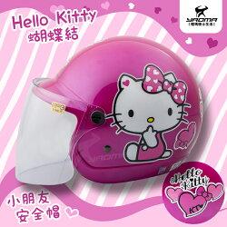 兒童安全帽 HELLO KITTY 蝴蝶結 桃紅色 正版授權 小朋友安全帽 童帽 857 耀瑪騎士部品