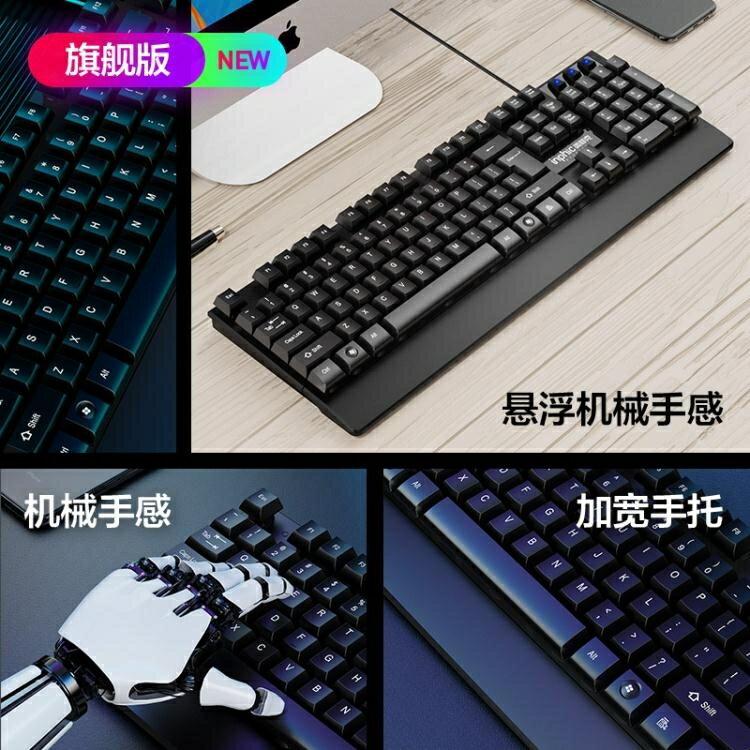 英菲克電腦臺式家用機械手感外接聯想筆記本USB有線薄膜鍵盤防水靜音 摩可美家