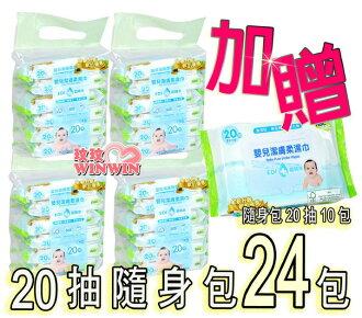 Nac Nac Nac Nac嬰兒潔膚柔濕巾EDI超純水、濕紙巾20抽隨身包 「24包」 加碼加贈20抽10包