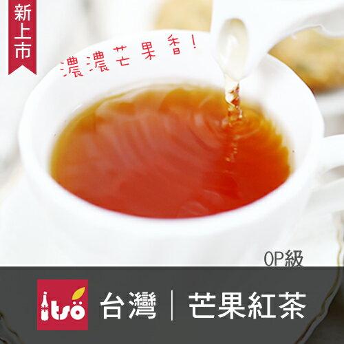 【$399免運】台灣芒果紅茶(10入 / 袋)+夏卡爾蜜桃紅茶(10入 / 袋)【果味紅茶組】2017芒果季 2