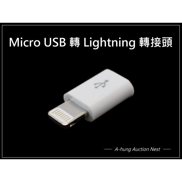 【A-HUNG】Micro USB 轉 Lightning 轉接頭 iPhone 7 6S Plus 5S 傳輸線轉換頭
