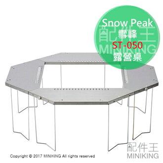 【配件王】日本代購 Snow Peak 雪峰 ST-050 多功能 露營桌 爐火框架桌 烤肉桌 八角桌 可搭配 焚火台