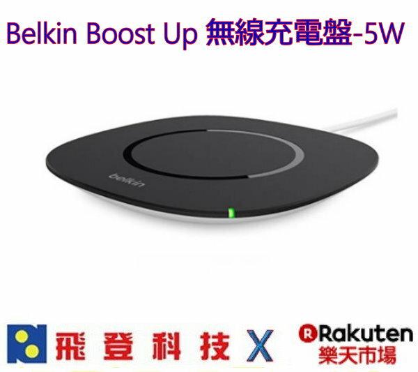 BelkinBoostUp無線充電盤-5W適用QI無線充電iPhone8、iPhone8plus與iPhoneX無線充電