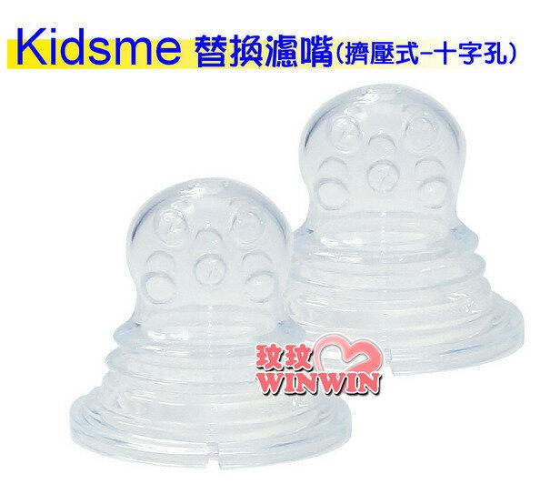 Kidsme咬咬樂輔食器過濾網袋(擠壓式十字孔)一組2入裝No.160365,替換濾網奶嘴適合全部咬咬樂