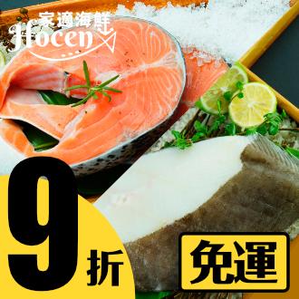 【鮭鱈雙拼】智利鮭魚切片&格陵蘭鱈魚切片★現省68元『家適海鮮』新品上市★免運商品