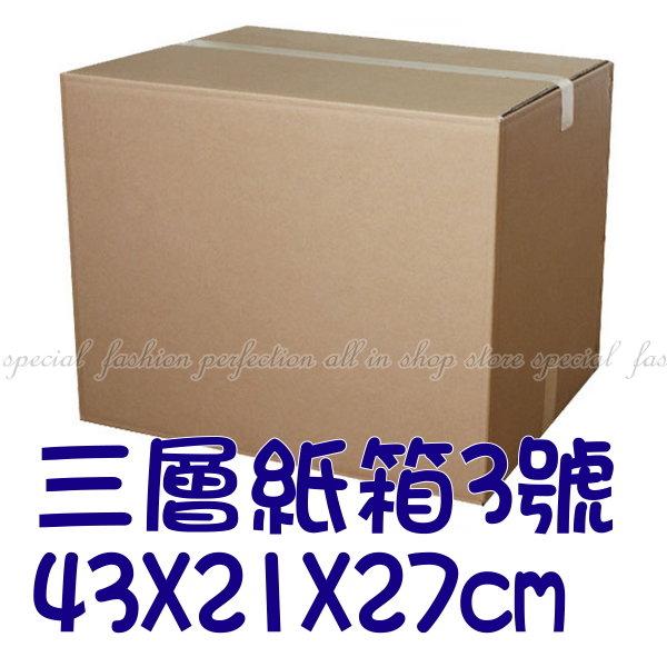 三層紙箱KK+3號43X21X27超商紙箱 快遞箱 搬家紙箱 宅配箱 便利箱 紙盒 瓦楞紙箱【GV199】◎123便利屋◎