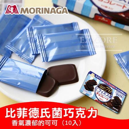 日本 森永 比菲德氏菌巧克力 (10枚入) 40g 巧克力【N101700】