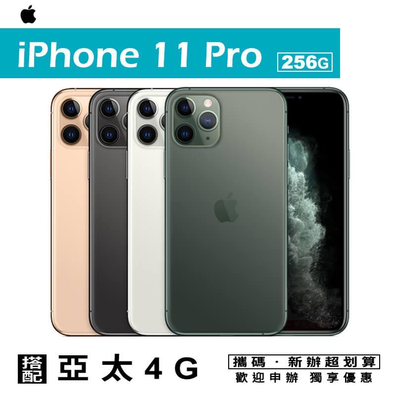 Apple iPhone 11 Pro 256G 5.8吋 智慧型手機 攜碼亞太電信月租專案價 限定實體門市辦理
