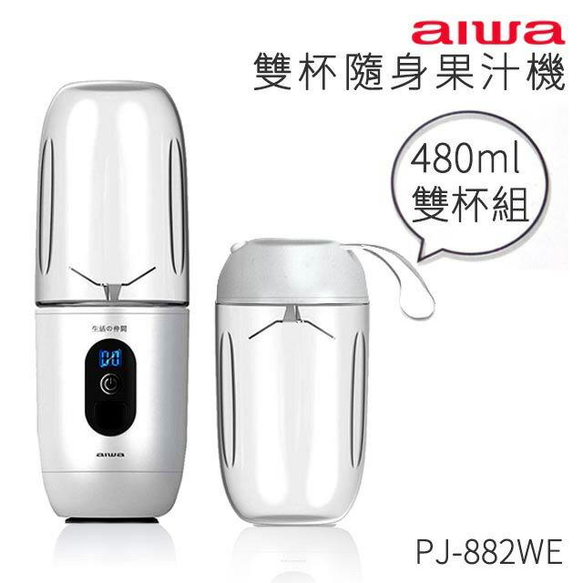 【AIWA】aiwa愛華 雙杯隨身果汁機 PJ-882WE (白色)