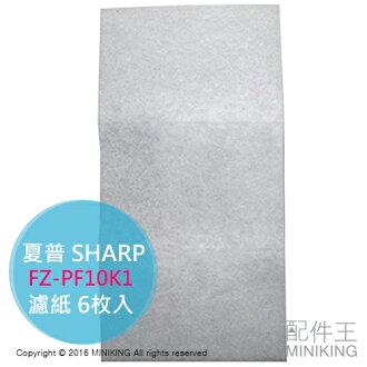 【配件王】現貨 夏普 SHARP FZ-PF10K1 空氣清淨機 濾紙 6枚入 KI-EX100 專用 需一個月更換