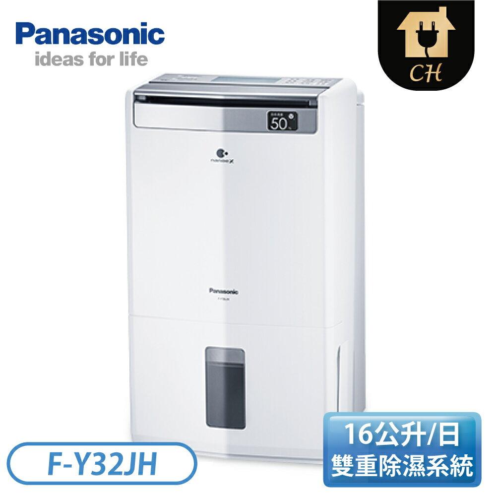 『滿額領券折』[Panasonic 國際牌]16公升 W-HEXS雙重清淨除濕機 F-Y32JH