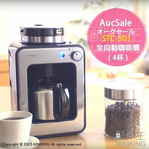 【配件王】日本代購 AucSale siroca crossline STC-501 研磨 全自動咖啡機 咖啡機