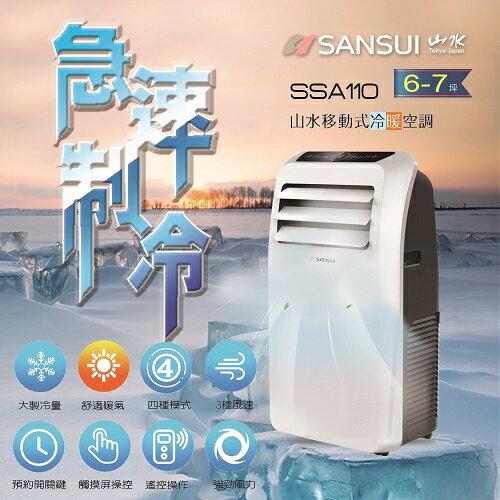 【滿3千,15%點數回饋(1%=1元)】隨貨附14吋立扇SANSUI山水移動式冷氣SSA-110冷暖型公司貨免運費最高12期0利率SAC63升級款(SSA110)