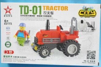 星鑽積木 82115 TD-01農夫車積木 農耕車積木 約86片/一盒入{促250}