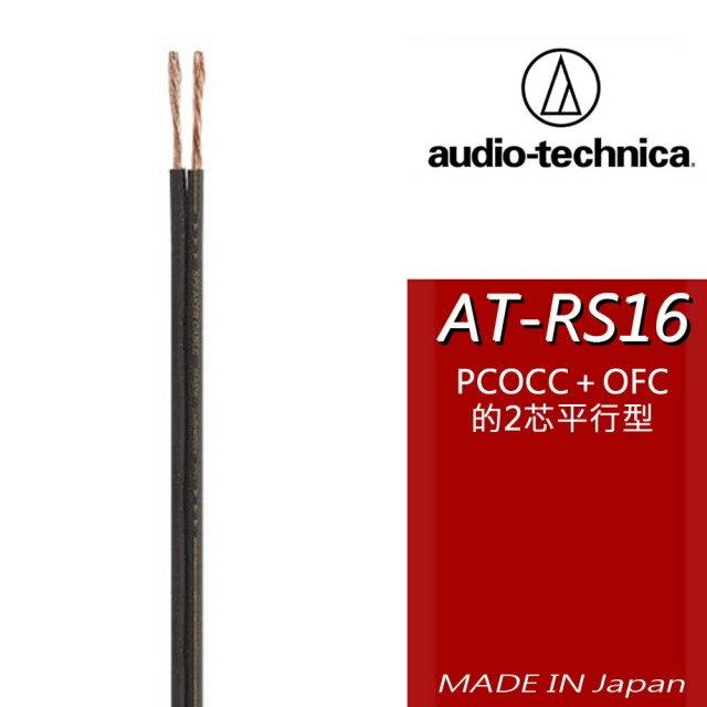 志達電子 Audio-Technica 日本鐵三角 AT-RS16 (1m長度切售) OFC/PCOCC 平行2芯結構 18AWG 車用喇叭線