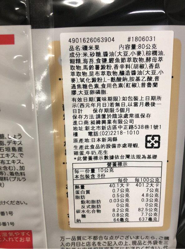 三幸製菓 磯綜合4種米果 80g